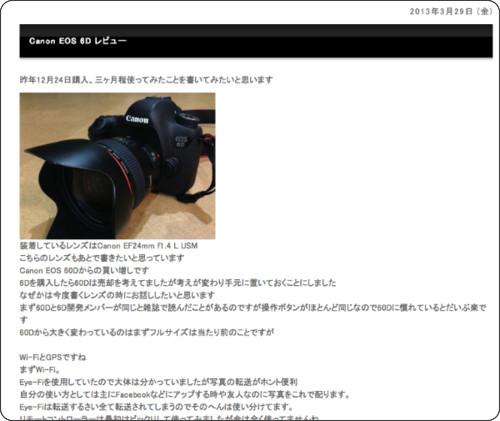 http://atu4juna.cocolog-nifty.com/blog/2013/03/canon-eos-6d-54.html