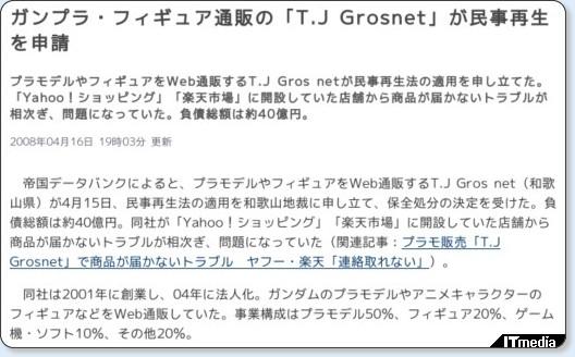 http://www.itmedia.co.jp/news/articles/0804/16/news112.html