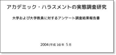 http://www.naah.jp/jittaihoukoku.pdf