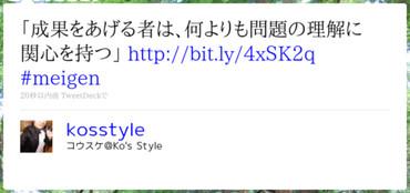 http://twitter.com/kosstyle/status/5422787023