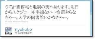 http://twitter.com/nyukoko/status/54823373083119616