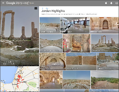 http://www.google.com/maps/streetview/#jordan-highlights