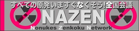 http://nazen.info/index.php?d=yobikake