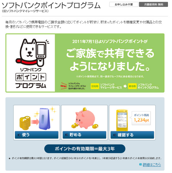 http://mb.softbank.jp/mb/service/point/