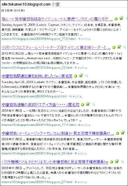 http://www.google.co.jp/search?hl=ja&safe=off&biw=1220&bih=910&q=site%3Atokumei10.blogspot.com+%E5%B0%8F%E5%AE%A4&aq=f&aqi=&aql=&oq=