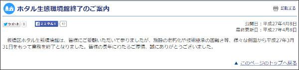 http://www.city.itabashi.tokyo.jp/c_kurashi/068/068574.html