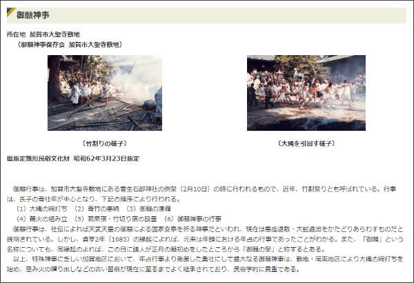 http://www.pref.ishikawa.lg.jp/kyoiku/bunkazai/minzoku/k2-3.html