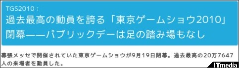 http://gamez.itmedia.co.jp/games/articles/1009/19/news015.html