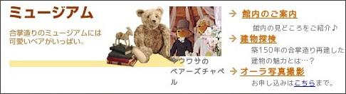 http://www.teddyeco.jp/index.html
