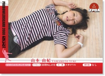 http://www.round1.co.jp/probowlerscard/2008/popup/ladies/w/w096.html