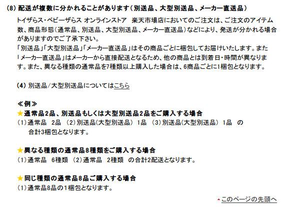 http://www.rakuten.ne.jp/gold/toysrus/help/faq04.html#08