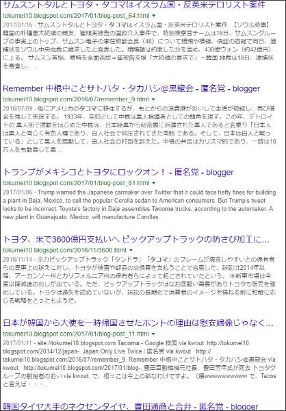 https://www.google.co.jp/search?biw=1105&bih=881&ei=XQE4Wsv8O4fU0gL_zZ2QCg&q=site%3A%2F%2Ftokumei10.blogspot.com+Tacoma&oq=site%3A%2F%2Ftokumei10.blogspot.com+Tacoma&gs_l=psy-ab.3...0.0.1.166.0.0.0.0.0.0.0.0..0.0....0...1c..64.psy-ab..0.0.0....0.7Vycy1WRnpQ&tbas=0