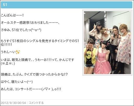 http://gree.jp/michishige_sayumi/blog/entry/651292921