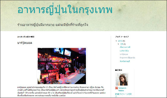 http://thailand-japanese.blogspot.com/2013/01/blog-post_5507.html