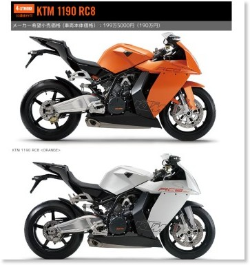 http://www.ktm-japan.co.jp/2008/models/superbike/rc8.html