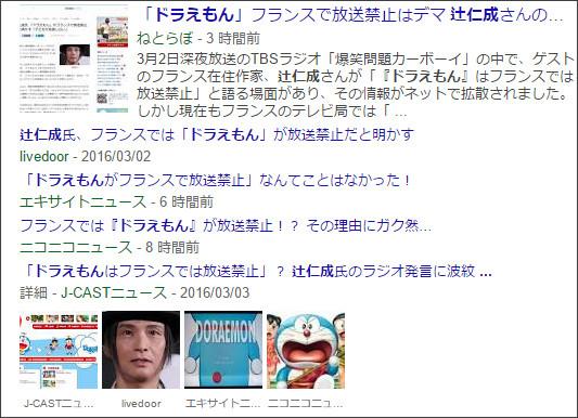 https://www.google.co.jp/search?hl=ja&gl=jp&tbm=nws&authuser=0&q=%E3%83%89%E3%83%A9%E3%81%88%E3%82%82%E3%82%93&oq=%E3%83%89%E3%83%A9%E3%81%88%E3%82%82%E3%82%93&gs_l=news-cc.3..43j0j43i53.2570.4933.0.6295.10.3.0.7.7.0.225.495.0j2j1.3.0...0.0...1ac.AdyrQgypSiI#hl=ja&gl=jp&authuser=0&tbm=nws&q=%E3%83%89%E3%83%A9%E3%81%88%E3%82%82%E3%82%93%E3%80%80+%E8%BE%BB%E4%BB%81%E6%88%90