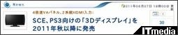 http://plusd.itmedia.co.jp/pcuser/articles/1106/07/news102.html