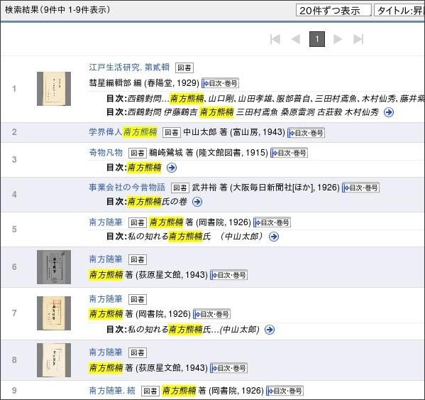 http://kindai.ndl.go.jp/search/searchResult?searchWord=%E5%8D%97%E6%96%B9%E7%86%8A%E6%A5%A0