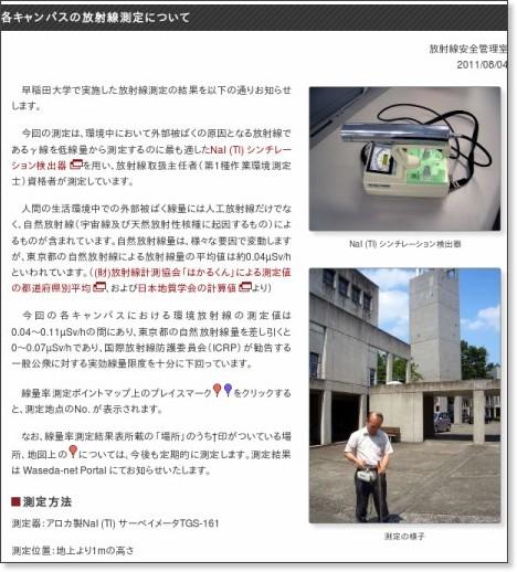 http://www.waseda.jp/jp/news11/110804.html
