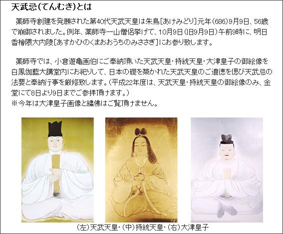 http://www.nara-yakushiji.com/contents/tenmuki/index.html
