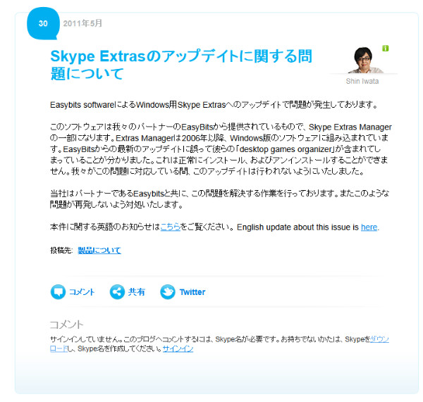 http://blogs.skype.com/ja/2011/05/30/skype_extras_manager_issue.html
