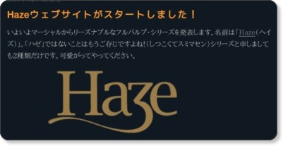 http://blog.marshallamps.jp/blog/2009/07/haze-a444.html