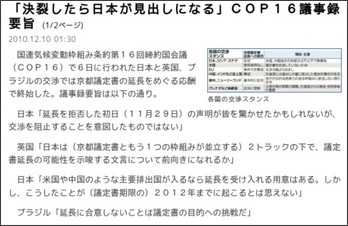 http://sankei.jp.msn.com/life/environment/101210/env1012100131000-n1.htm