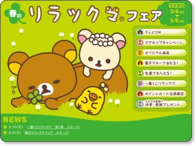 http://www.lawson.co.jp/campaign/rilakkuma/index.html