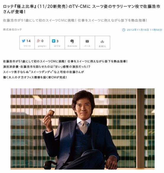 http://prtimes.jp/main/html/rd/p/000000001.000006229.html