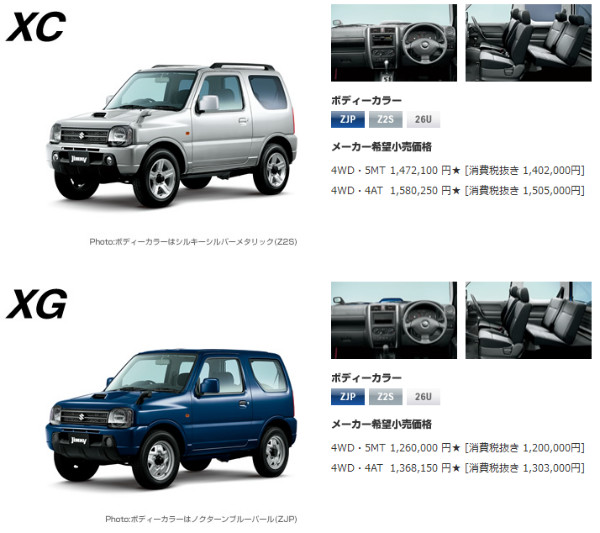 http://www.suzuki.co.jp/car/jimny/grade_price/index.html