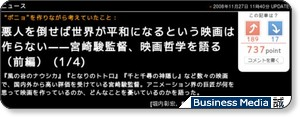 http://bizmakoto.jp/makoto/articles/0811/27/news004.html