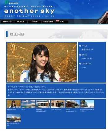 http://www.ntv.co.jp/anothersky/contents/2014/09/post-1550.html