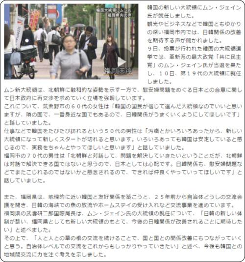 http://www3.nhk.or.jp/fukuoka-news/20170510/3247071.html