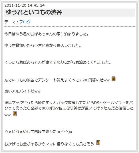 http://rocketnews24.com/2011/11/21/155093/