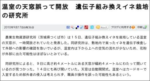 http://www.asahi.com/science/update/0915/TKY201009150348.html