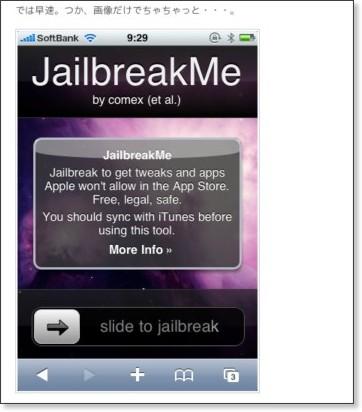 http://www.ideaxidea.com/archives/2010/08/jailbreakme.html