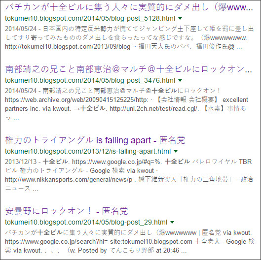 https://www.google.co.jp/#q=site:%2F%2Ftokumei10.blogspot.com+%E5%8D%81%E5%85%A8%E3%83%93%E3%83%AB
