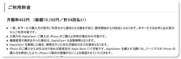 http://www.softbank.jp/mobile/iphone/support/warranty/applecare/