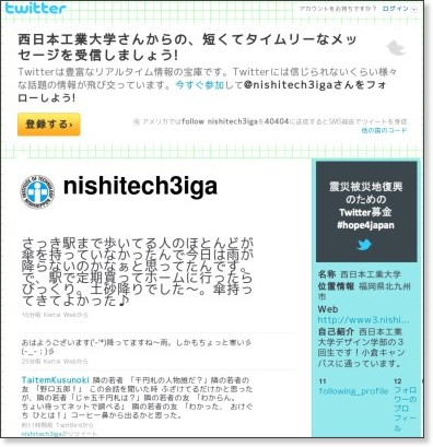 http://twitter.com/nishitech3iga