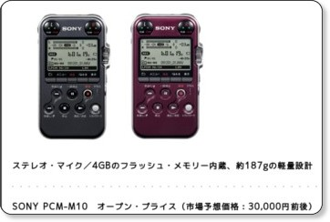 http://port.rittor-music.co.jp/sound/productnews/recorder/090928_8586.php