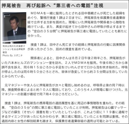 http://www.sponichi.co.jp/entertainment/news/2009/11/03/02.html