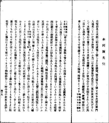 http://dl.ndl.go.jp/info:ndljp/pid/852961/38