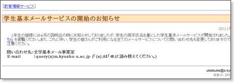 http://www.cc.kyushu-u.ac.jp/ec/oshirase/2011.06.15.html