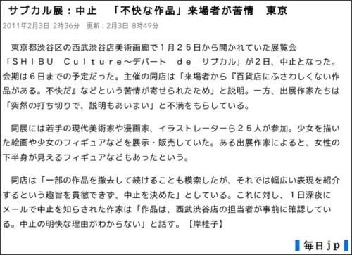 http://mainichi.jp/select/today/news/20110203k0000m040136000c.html