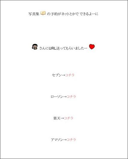 http://ameblo.jp/tanakareina-blog/entry-11227609623.html