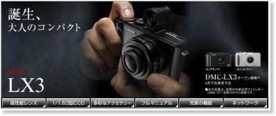 http://panasonic.jp/dc/lx3/index.html