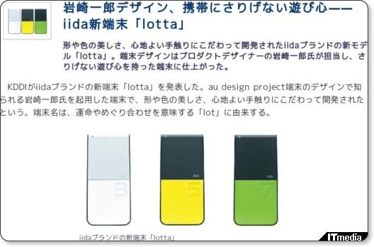 http://plusd.itmedia.co.jp/mobile/articles/1001/28/news035.html