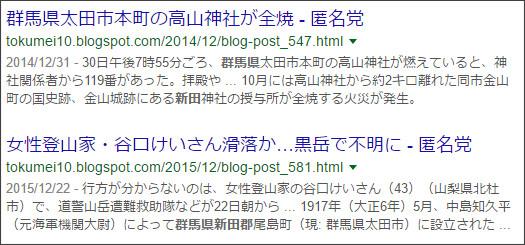 https://www.google.co.jp/#q=site:%2F%2Ftokumei10.blogspot.com+%E7%BE%A4%E9%A6%AC%E7%9C%8C%E6%96%B0%E7%94%B0%E9%83%A1