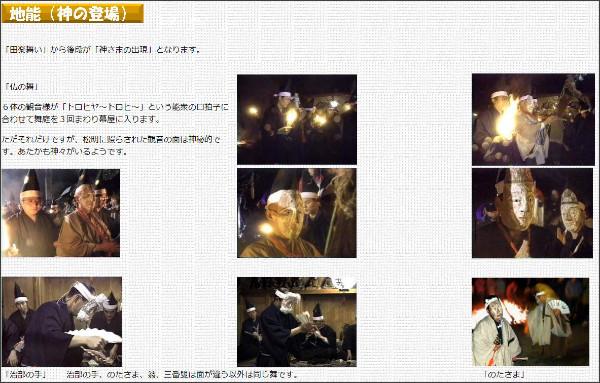 http://www.geocities.jp/totoroguide/dengaku/dengaku/touzyou.html