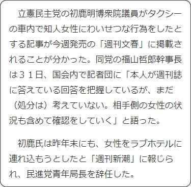 http://www.sankei.com/politics/news/171031/plt1710310049-n1.html